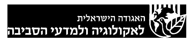 חנות האגודה הישראלית לאקולוגיה ולמדעי הסביבה